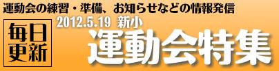 運動会特集2012